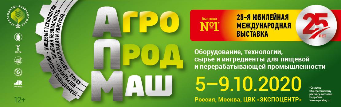 Юбилейная международная выставка АГРОПРОДМАШ 2020