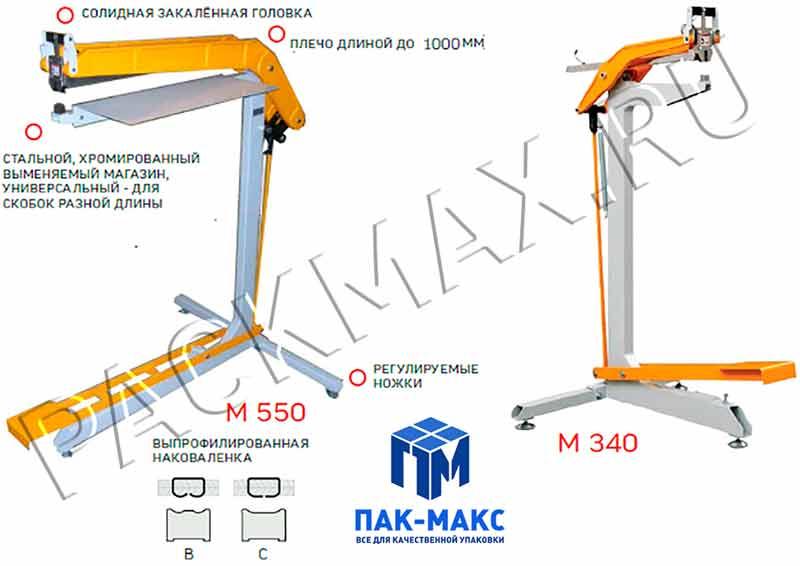 Механические скобосшиватели М340 М340Т М550 М550К М750