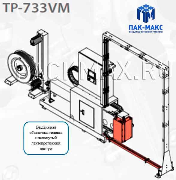 Cтреппинг машина TP-733VM