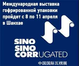 sino-corrugated
