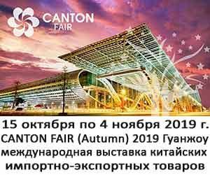 CANTON FAIR (Autumn) 2019