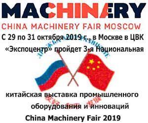 banner-machinery