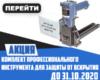 Акция комплект пневматический степлер PA-15/18 и скоба