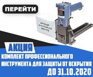 Акция комплект пневматический степлер PA-15/18 и скоба packmax.ru
